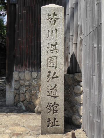 弘道館の石標