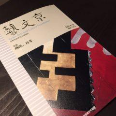 『藝文京』132号(2016年3月発行)1