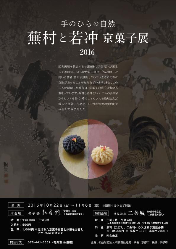 kyogashi2016_omote