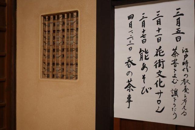 tsukubai201703-2
