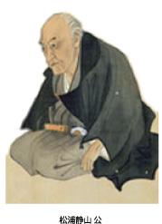 松浦静山肖像