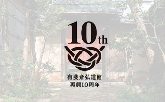 10周年記念サイト