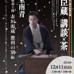忠臣蔵茶会2016講談×茶