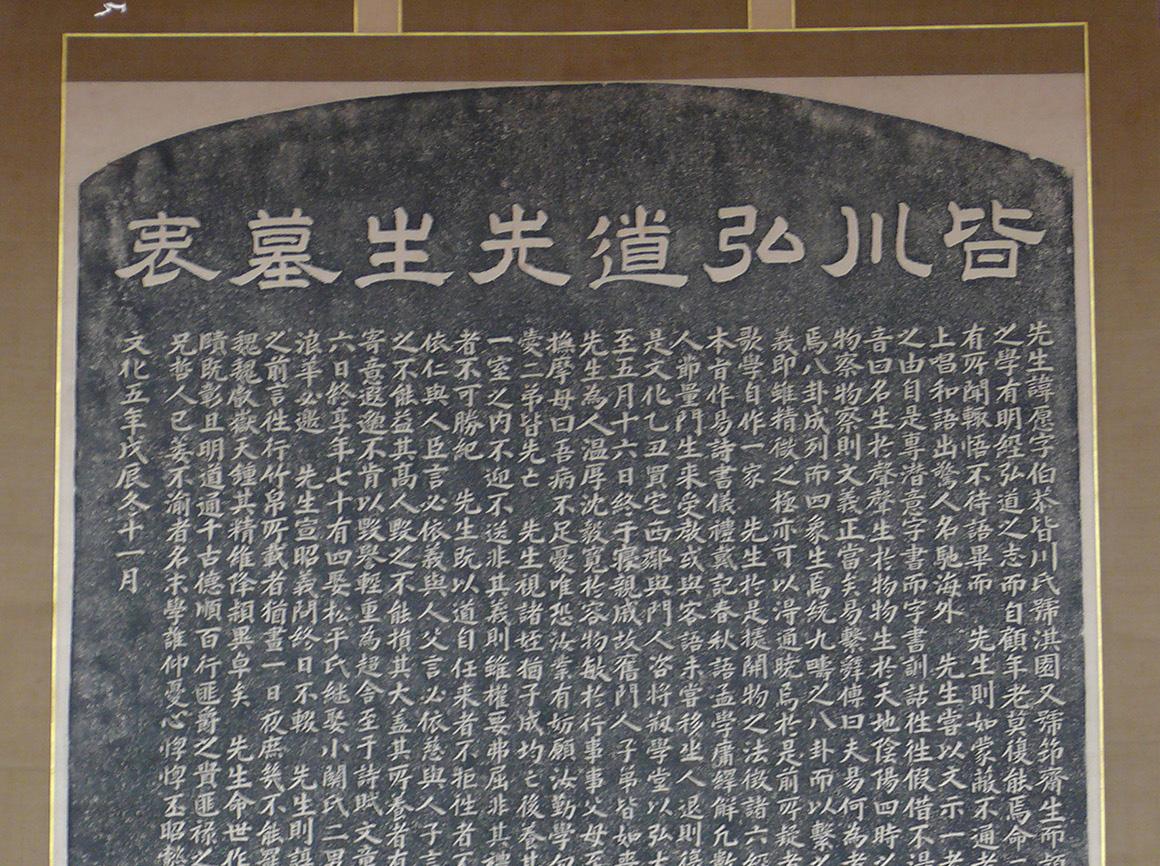弘道先生墓碑銘 拓本(部分) 松浦史料博物館蔵